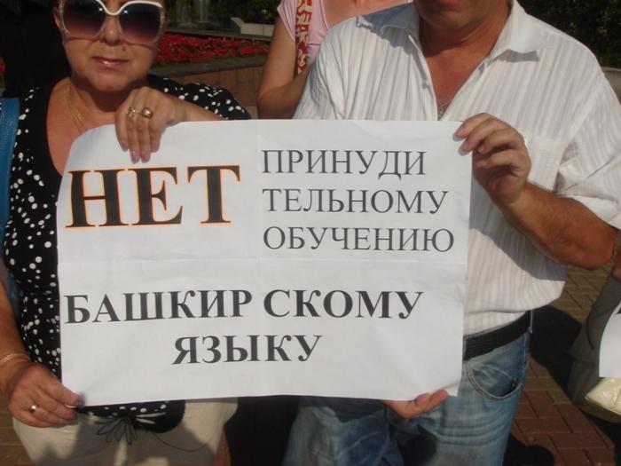 Башкирскому языку Нет