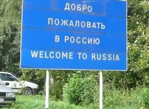 2012-11-26_02_Border-Crossing-Point-Welcome-to-Russia