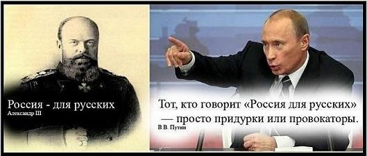 10322_original (1) Путин ПРОТИВ русских