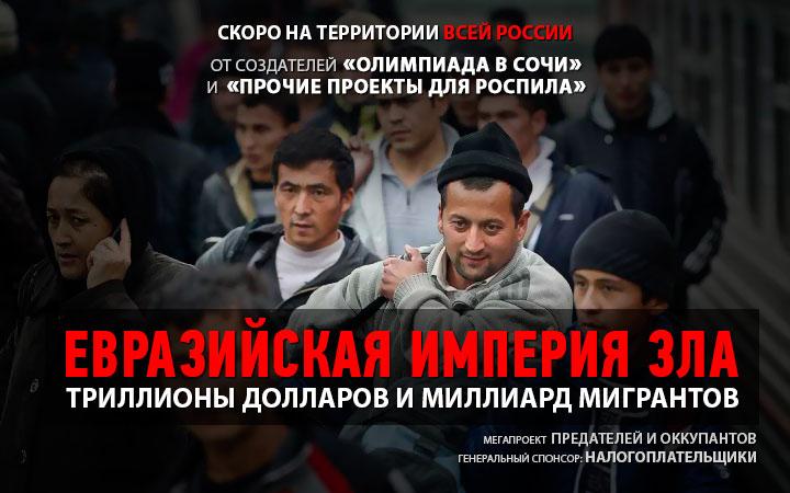 1394776187_evrazijskaya-imperiya-zla
