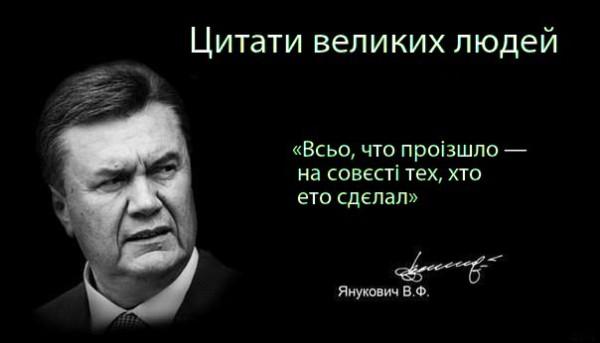 Украина-политика-янукович-спасибо-что-живой-1013414