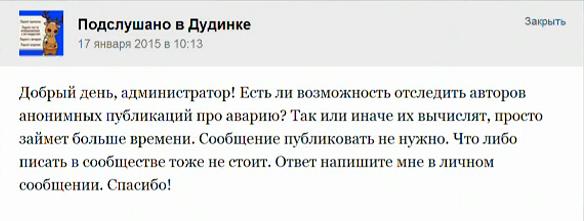dudinka_2