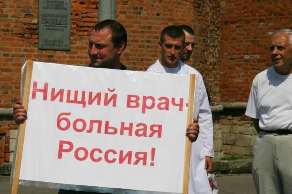 Miting-vrachey-v-Smolenske