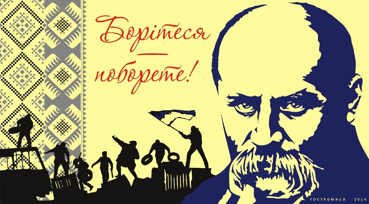 Украина-тарас-шевченко-1260987
