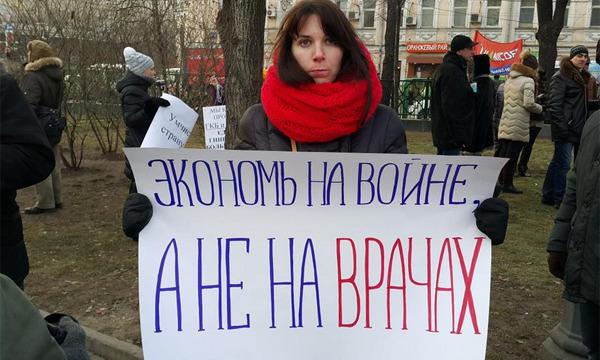 Митинг врачей в Москве. Осень 2014
