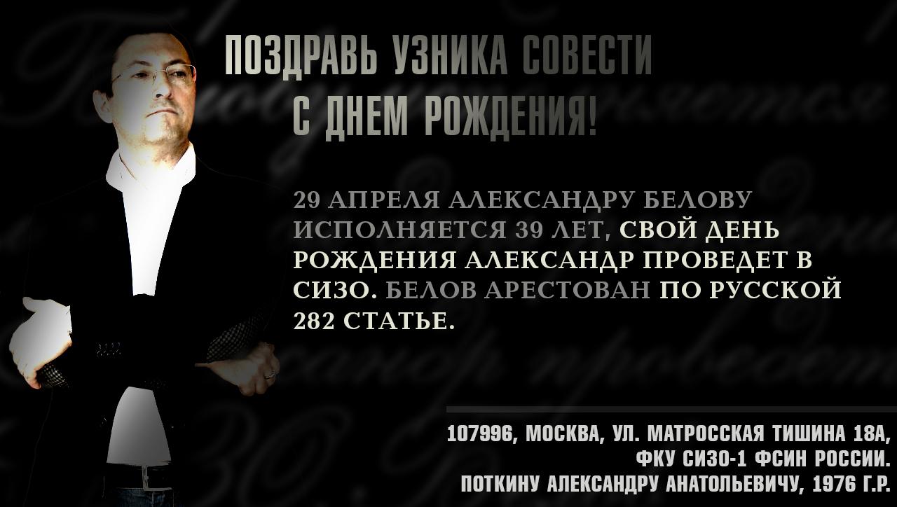 БеловПисьма