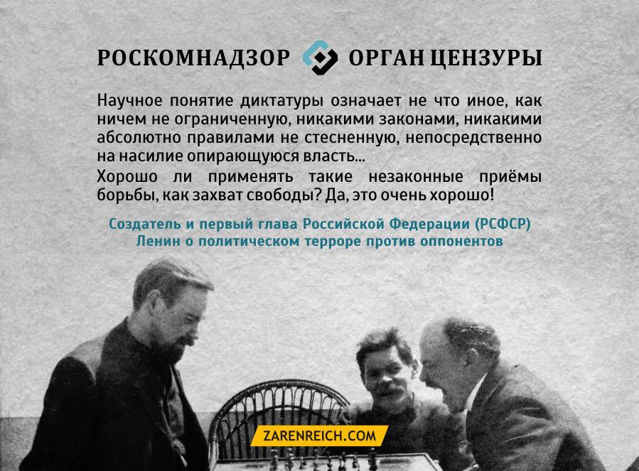 Roskomnadzor-i-V-Lenin