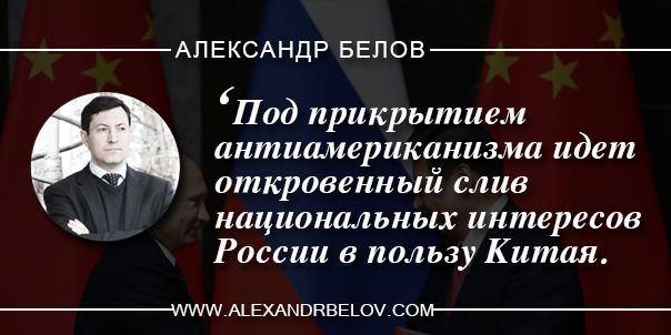 Белов: Под прикрытием антиамериканизма идет откровенный слив национальных интересов России в пользу Китая
