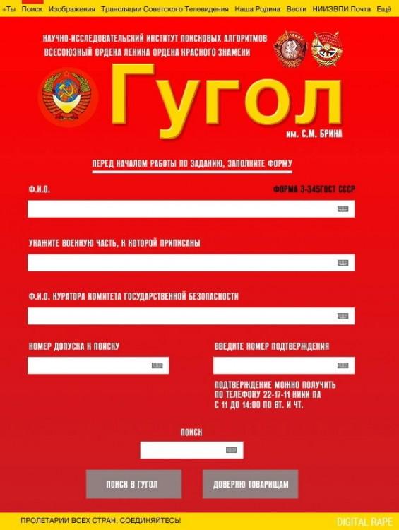 что-было-бы-если-бы-гугл-СССР-480443