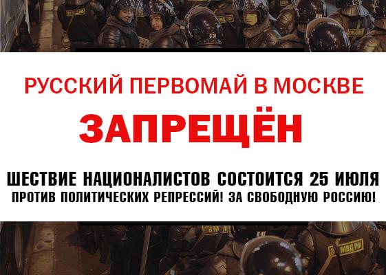 Национальный День Труда (Русский Первомай) в Москве запрещен антирусскими властями