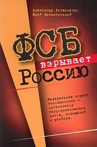 200px-FSB_Vzryvaet_Rossiyu2