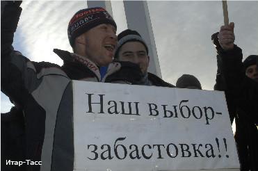 На фото: бастующие рабочие Форда