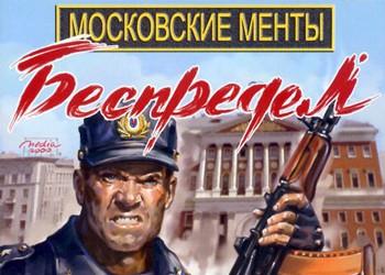 moskovskie_menty_bespredel