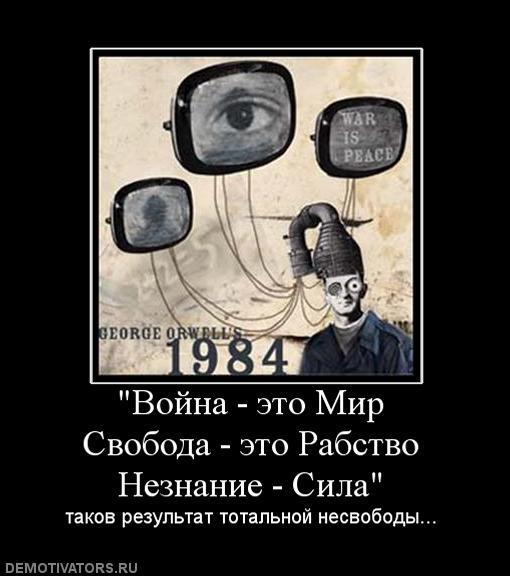 516028_vojna-eto-mir-svoboda-eto-rabstvo-neznanie-sila