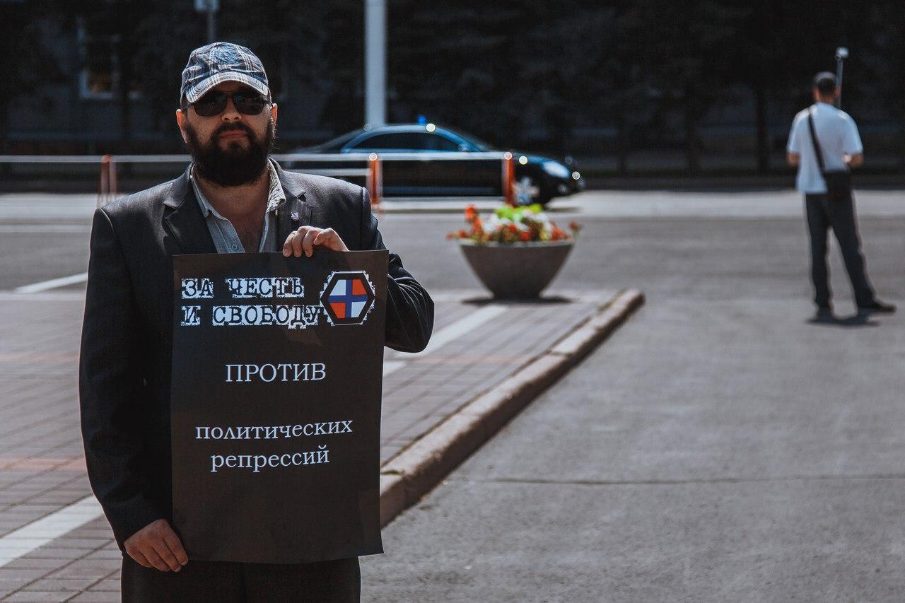 Одиночный пикет против политических репрессий