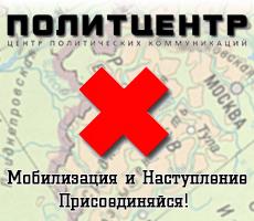 http://rusnsn.info/wp-content/uploads/2015/07/PolitC11.jpg