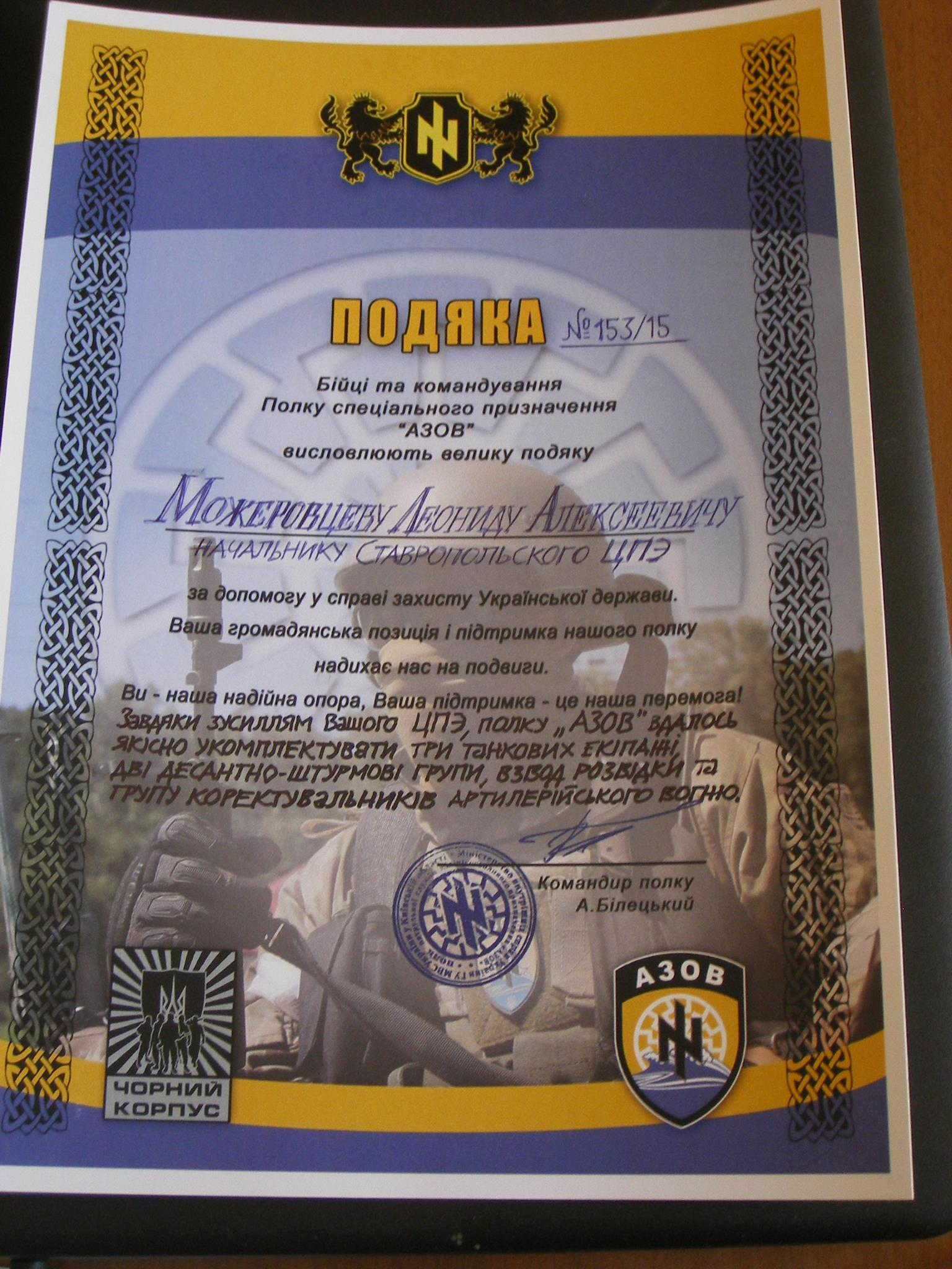 Интервью с русским добровольцем «Азова» из Ставрополья, обвиняемого по 282