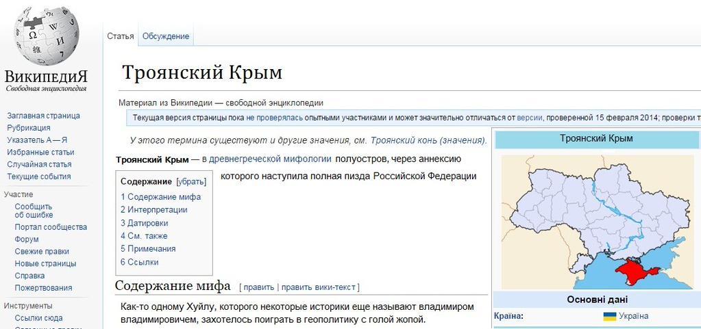 Острый-Перец-политика-песочница-политоты-крым-1745377