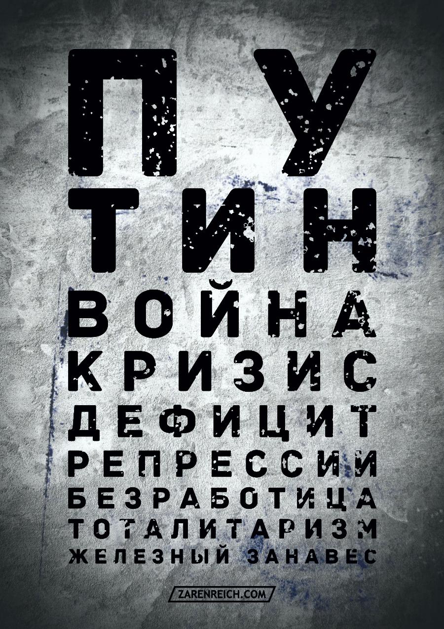 Kopiya-Plakat-dlya-slabosly-shashhih-grazhdan-RF