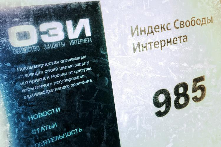 ози-985