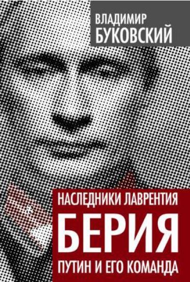 285783_nasledniki_lavrentiya_beriya_putin_i_ego_komanda