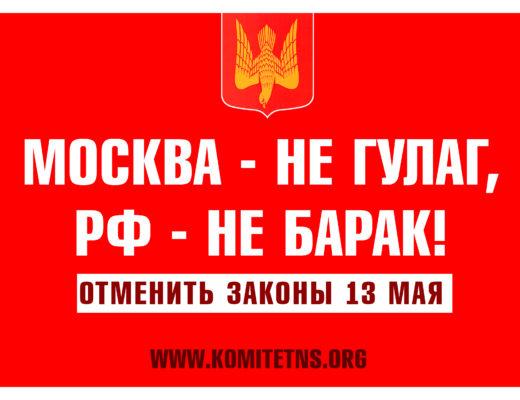 Москва не ГУЛАГ(цв)