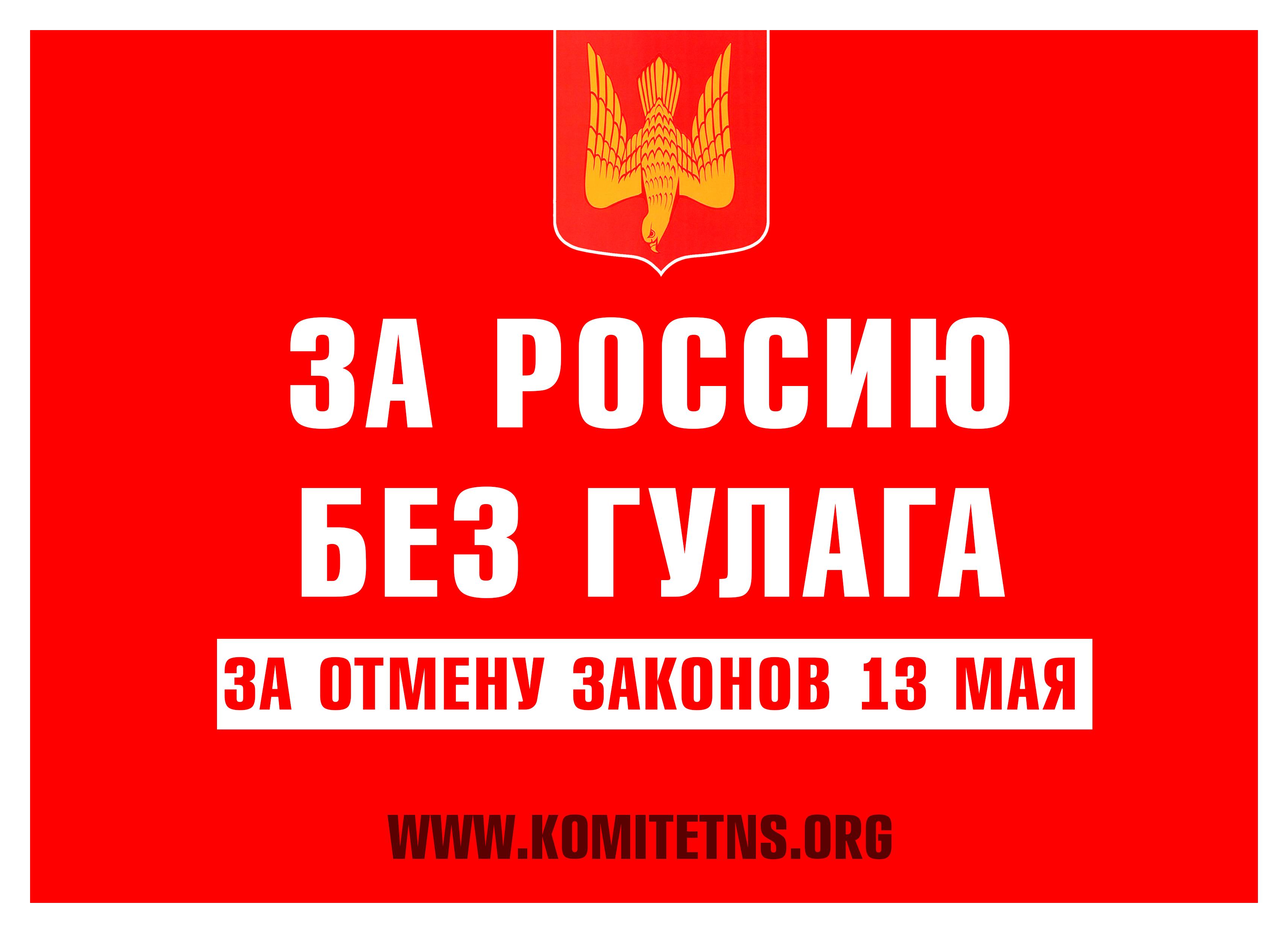 За Россию бе ГУЛАГа