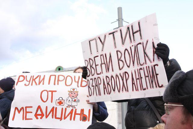 miting-vrachey-moskva-2-noyabrya-reforma-zdravoohraneniya-0