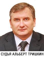 Судья Альберт Тришкин