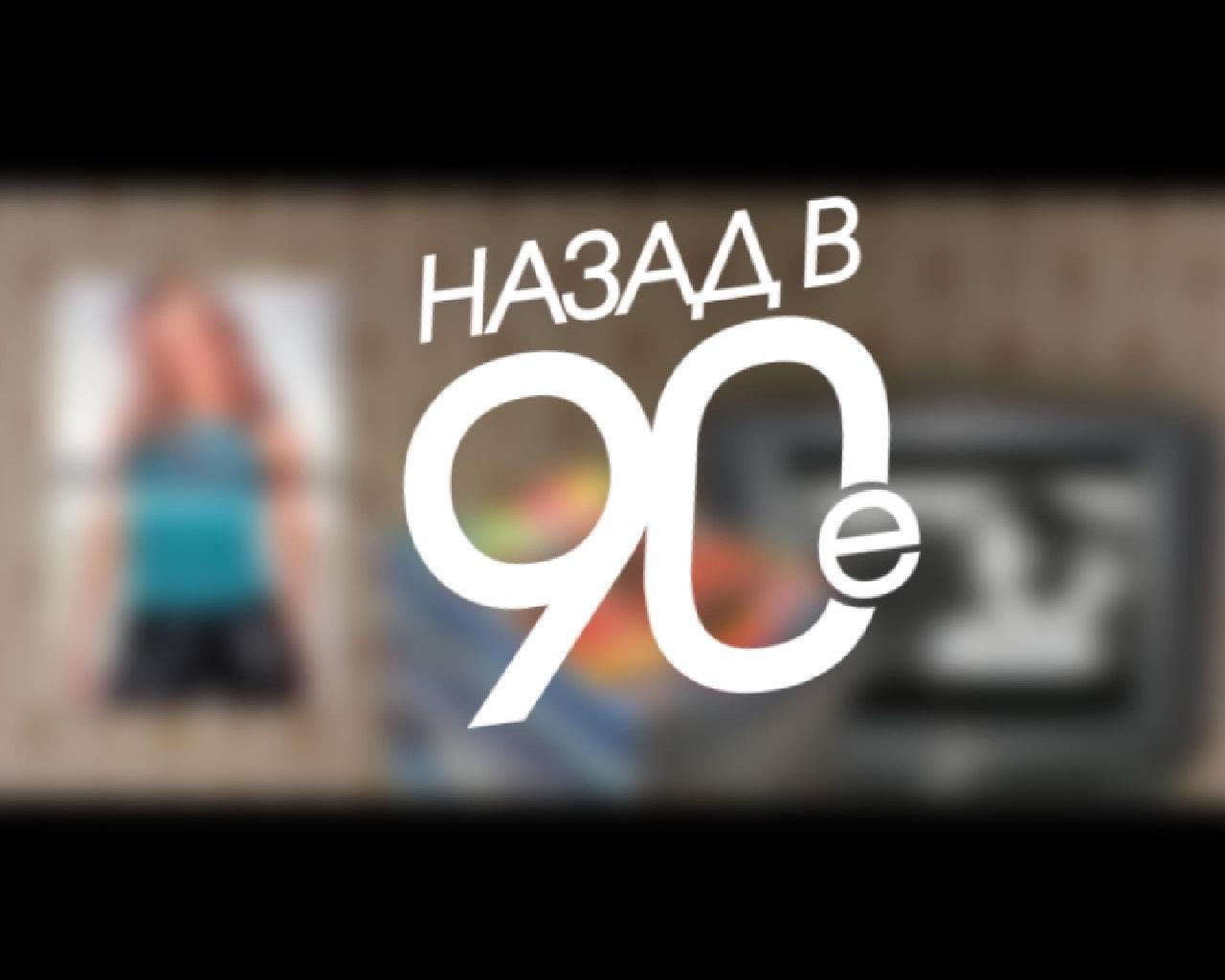 nazad-v-90e
