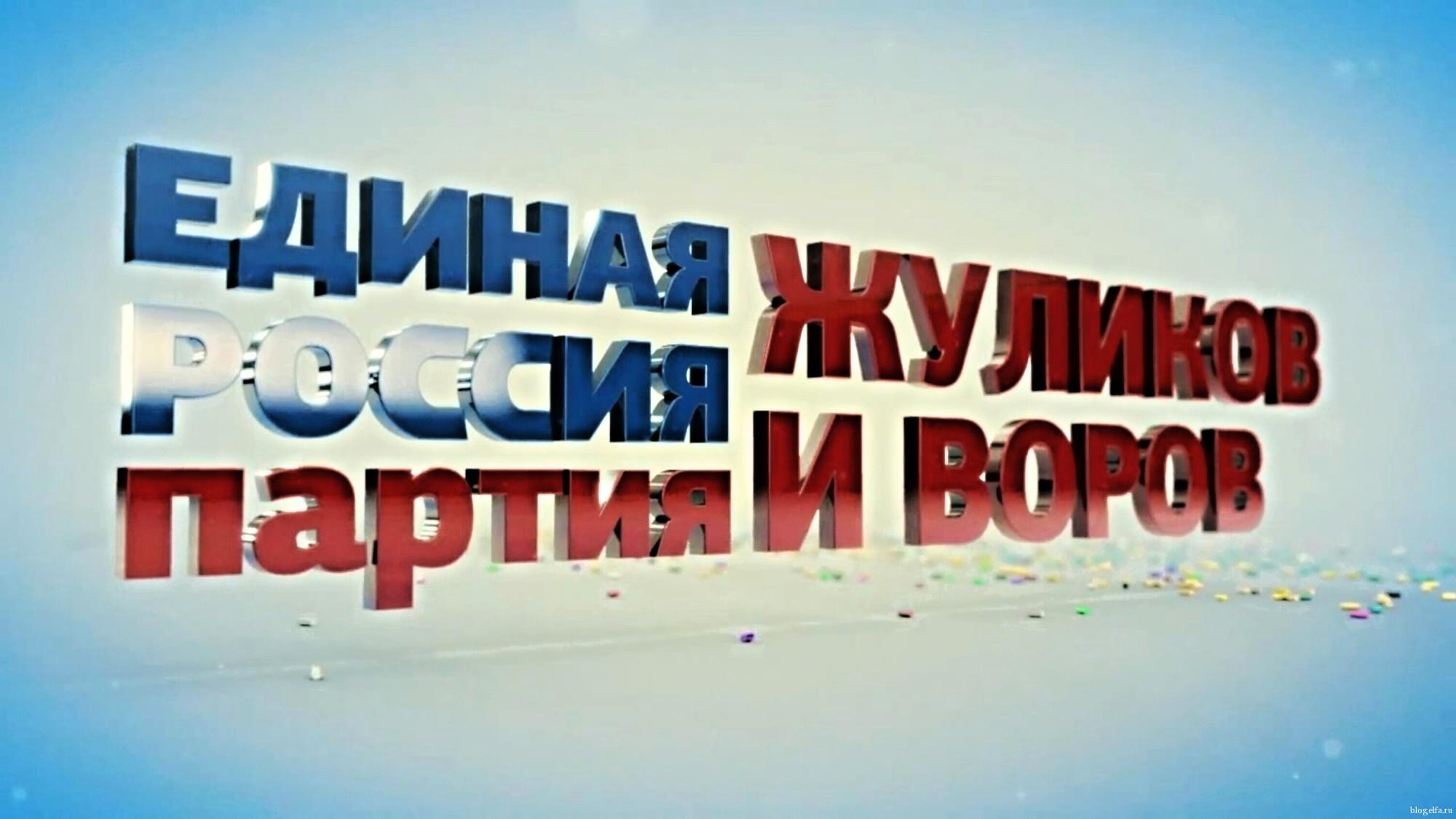 Единая-Россия-партия-жуликов-и-воров