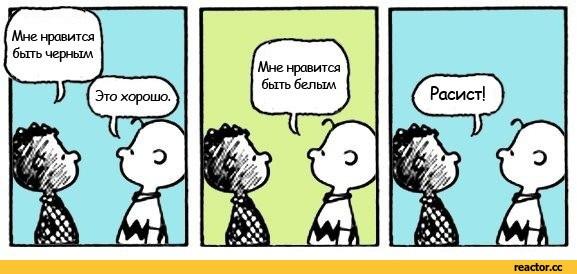 расизм-пиздец-272644
