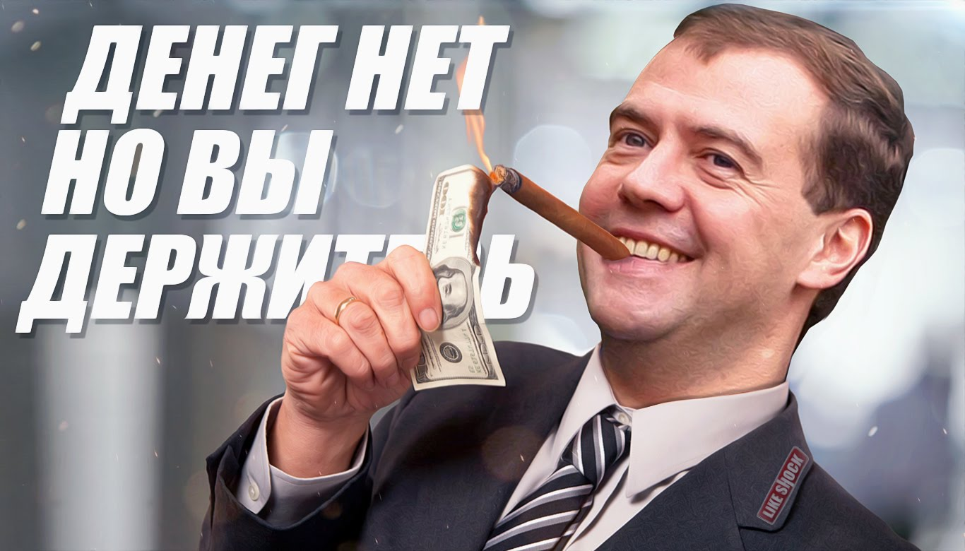 medvedev_deneg_net